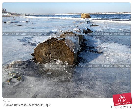Берег, фото № 247948, снято 23 марта 2008 г. (c) Бяков Вячеслав / Фотобанк Лори