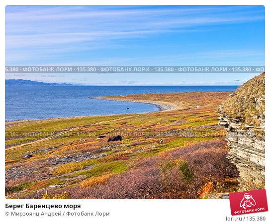 Берег Баренцево моря, фото № 135380, снято 22 сентября 2007 г. (c) Мирзоянц Андрей / Фотобанк Лори