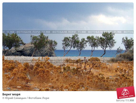 Берег моря, фото № 11908, снято 24 сентября 2006 г. (c) Юрий Синицын / Фотобанк Лори