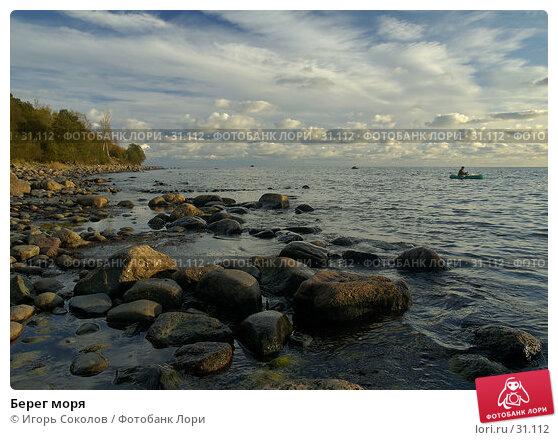 Берег моря, фото № 31112, снято 22 июля 2017 г. (c) Игорь Соколов / Фотобанк Лори