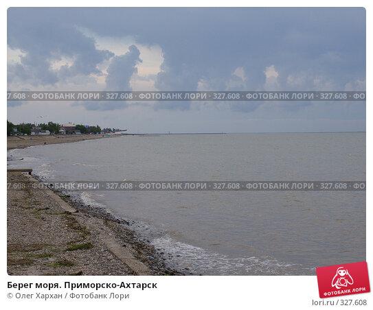 Купить «Берег моря. Приморско-Ахтарск», фото № 327608, снято 2 июня 2008 г. (c) Олег Хархан / Фотобанк Лори
