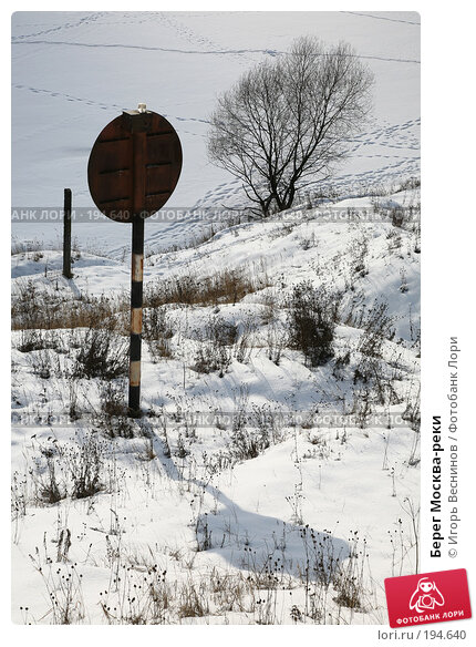 Берег Москва-реки, фото № 194640, снято 3 февраля 2008 г. (c) Игорь Веснинов / Фотобанк Лори
