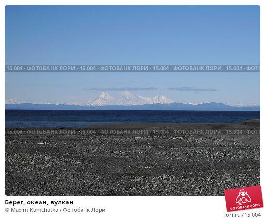 Берег, океан, вулкан, фото № 15004, снято 2 октября 2006 г. (c) Maxim Kamchatka / Фотобанк Лори