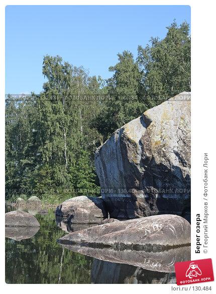Берег озера, фото № 130484, снято 6 августа 2007 г. (c) Георгий Марков / Фотобанк Лори