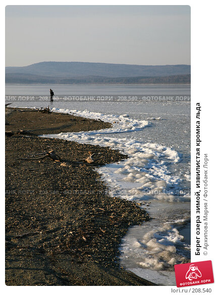 Берег озера зимой, извилистая кромка льда, фото № 208540, снято 10 ноября 2007 г. (c) Архипова Мария / Фотобанк Лори
