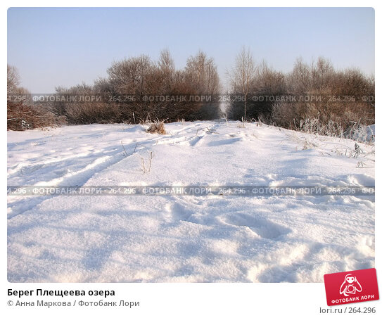 Берег Плещеева озера, фото № 264296, снято 6 января 2008 г. (c) Анна Маркова / Фотобанк Лори