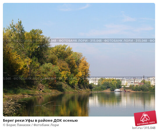Берег реки Уфы в районе ДОК осенью, фото № 315048, снято 21 сентября 2004 г. (c) Борис Панасюк / Фотобанк Лори