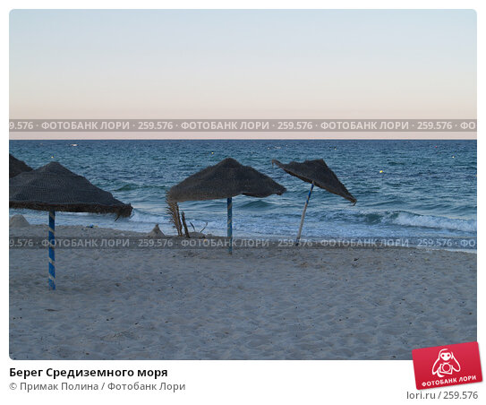 Берег Средиземного моря, фото № 259576, снято 5 сентября 2006 г. (c) Примак Полина / Фотобанк Лори