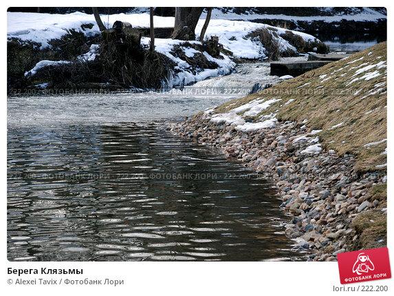 Берега Клязьмы, эксклюзивное фото № 222200, снято 10 марта 2008 г. (c) Alexei Tavix / Фотобанк Лори