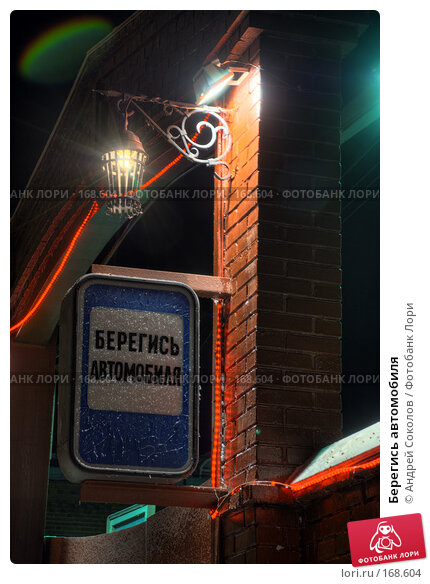 Берегись автомобиля, фото № 168604, снято 7 января 2008 г. (c) Андрей Соколов / Фотобанк Лори