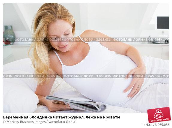 Купить «Беременная блондинка читает журнал, лежа на кровати», фото № 3065036, снято 17 января 2007 г. (c) Monkey Business Images / Фотобанк Лори