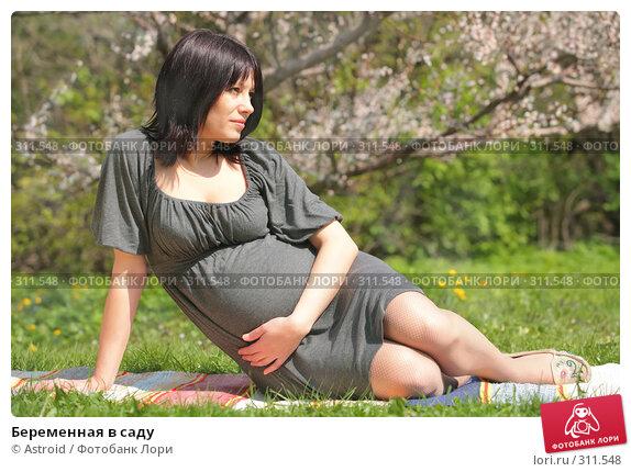 Беременная в саду, фото № 311548, снято 29 апреля 2008 г. (c) Astroid / Фотобанк Лори
