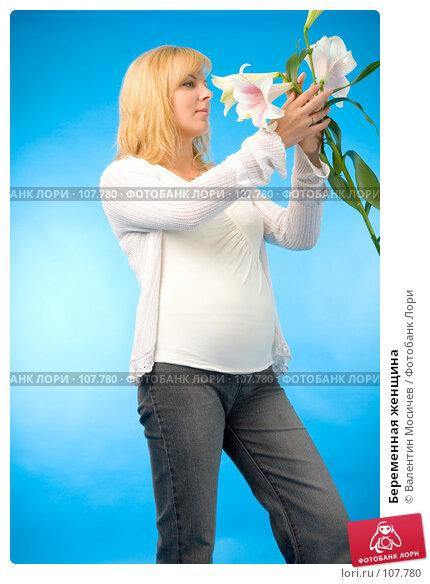 Купить «Беременная женщина», фото № 107780, снято 14 июля 2007 г. (c) Валентин Мосичев / Фотобанк Лори