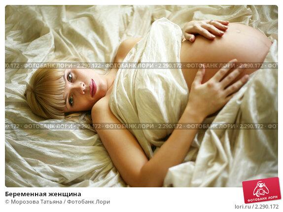 Беременная женщина, фото № 2290172, снято 7 мая 2007 г. (c) Морозова Татьяна / Фотобанк Лори