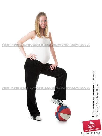Беременная женщина и мяч, фото № 224096, снято 14 декабря 2007 г. (c) hunta / Фотобанк Лори
