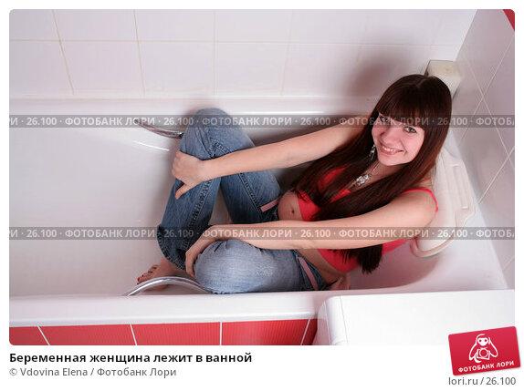Беременная женщина лежит в ванной, фото № 26100, снято 28 февраля 2007 г. (c) Vdovina Elena / Фотобанк Лори