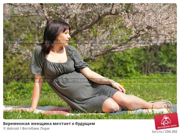 Беременная женщина мечтает о будущем, фото № 294392, снято 29 апреля 2008 г. (c) Astroid / Фотобанк Лори