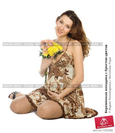 Купить «Беременная женщина с букетом цветов», фото № 172632, снято 23 декабря 2007 г. (c) Вадим Пономаренко / Фотобанк Лори