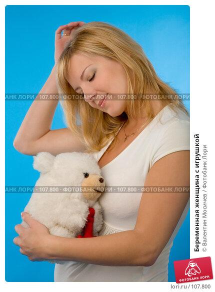 Беременная женщина с игрушкой, фото № 107800, снято 14 июля 2007 г. (c) Валентин Мосичев / Фотобанк Лори