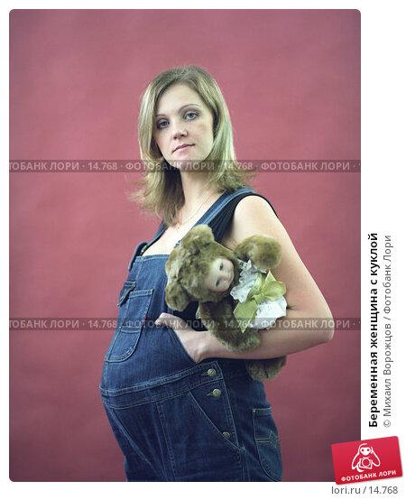 Беременная женщина с куклой, фото № 14768, снято 8 декабря 2016 г. (c) Михаил Ворожцов / Фотобанк Лори
