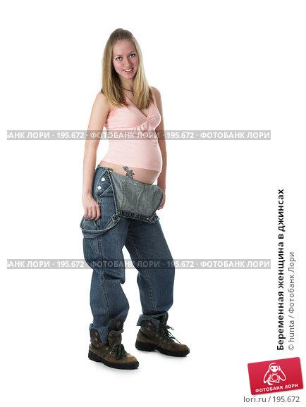 Беременная женщина в джинсах, фото № 195672, снято 14 декабря 2007 г. (c) hunta / Фотобанк Лори