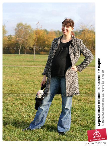 Беременная женщина в осеннем парке, фото № 313168, снято 6 октября 2007 г. (c) Наталья Белотелова / Фотобанк Лори