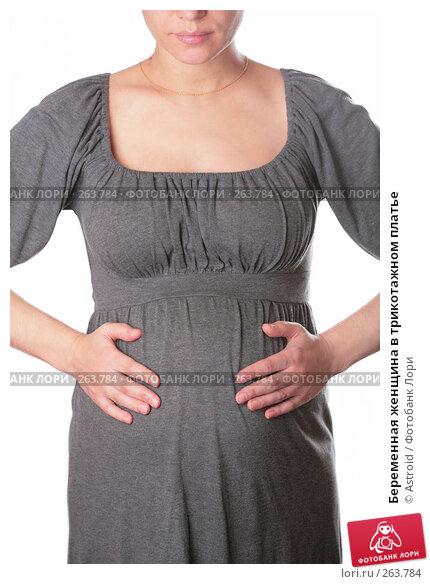 Купить «Беременная женщина в трикотажном платье», фото № 263784, снято 21 апреля 2008 г. (c) Astroid / Фотобанк Лори