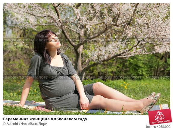 Беременная женщина в яблоневом саду, фото № 268000, снято 29 апреля 2008 г. (c) Astroid / Фотобанк Лори