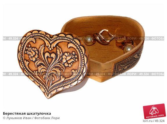 Берестяная шкатулочка, фото № 49324, снято 27 декабря 2006 г. (c) Лукьянов Иван / Фотобанк Лори