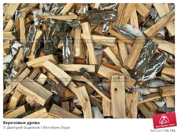 Купить «Березовые дрова», фото № 136744, снято 7 июля 2007 г. (c) Дмитрий Ощепков / Фотобанк Лори