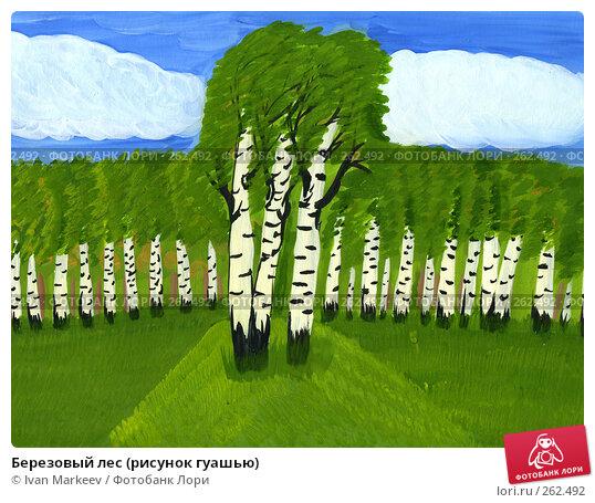 Березовый лес (рисунок гуашью), иллюстрация № 262492 (c) Василий Каргандюм / Фотобанк Лори