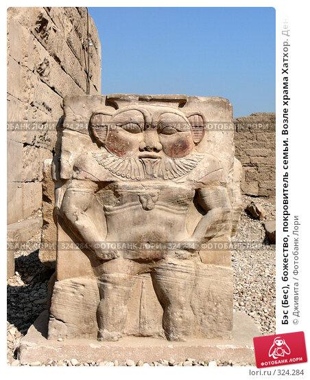 Бэс (Бес), божество, покровитель семьи. Возле храма Хатхор. Дендера. Египет, фото № 324284, снято 12 января 2008 г. (c) Дживита / Фотобанк Лори