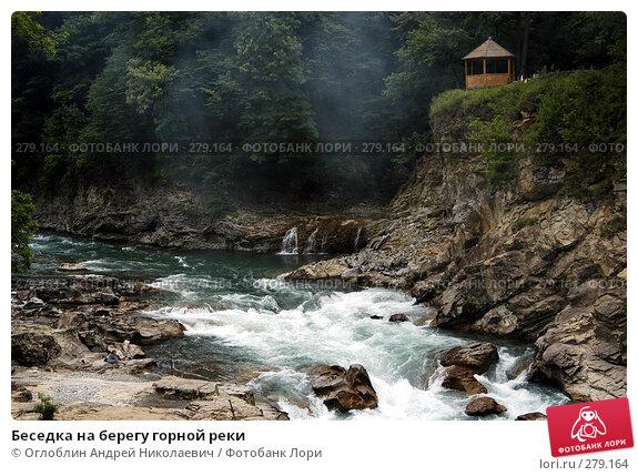 Беседка на берегу горной реки, фото № 279164, снято 13 июля 2003 г. (c) Оглоблин Андрей Николаевич / Фотобанк Лори