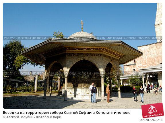 Беседка на территории собора Святой Софии в Константинополе, фото № 260216, снято 4 ноября 2007 г. (c) Алексей Зарубин / Фотобанк Лори