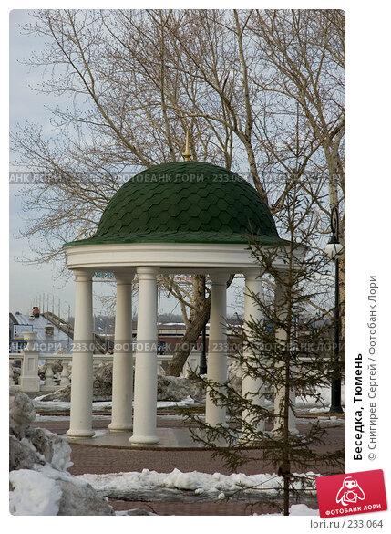 Беседка, Тюмень, фото № 233064, снято 25 марта 2008 г. (c) Снигирев Сергей / Фотобанк Лори