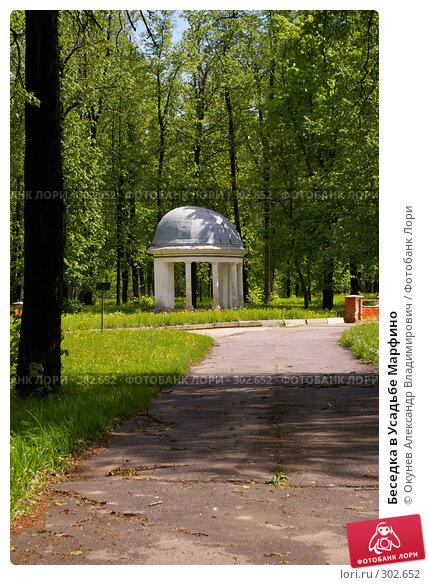 Беседка в Усадьбе Марфино, фото № 302652, снято 26 мая 2008 г. (c) Окунев Александр Владимирович / Фотобанк Лори