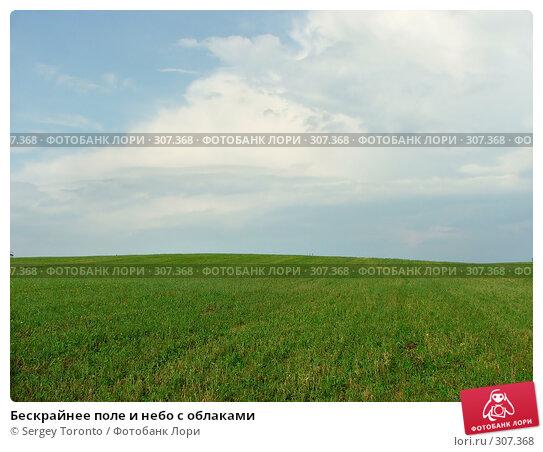 Бескрайнее поле и небо с облаками, фото № 307368, снято 28 июля 2004 г. (c) Sergey Toronto / Фотобанк Лори