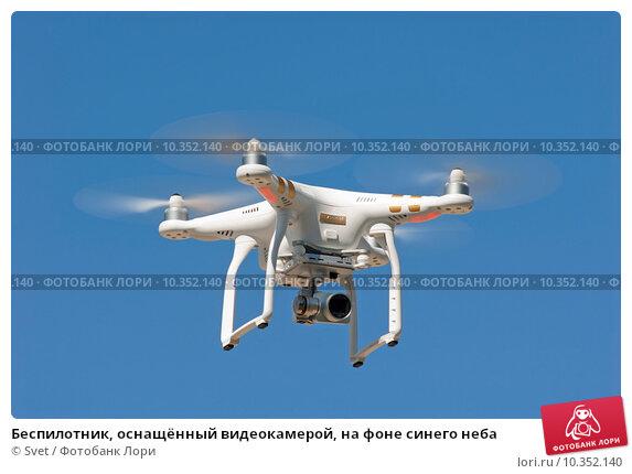 Купить «Беспилотник, оснащённый видеокамерой, на фоне синего неба», эксклюзивное фото № 10352140, снято 15 августа 2015 г. (c) Svet / Фотобанк Лори