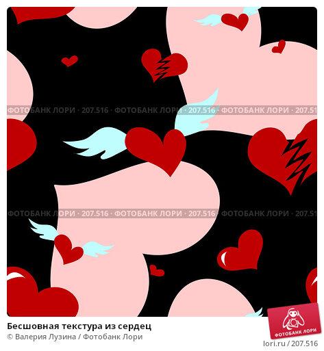 Бесшовная текстура из сердец, иллюстрация № 207516 (c) Валерия Потапова / Фотобанк Лори