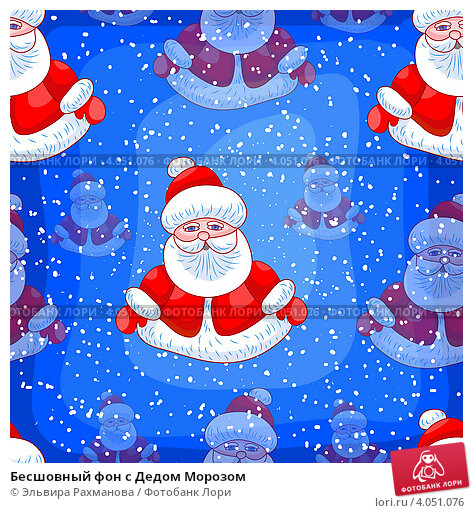 Купить «Бесшовный фон с Дедом Морозом», иллюстрация № 4051076 (c) Эльвира Рахманова / Фотобанк Лори
