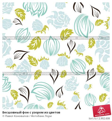 Купить «Бесшовный фон с узором из цветов», иллюстрация № 2902608 (c) Павел Коновалов / Фотобанк Лори