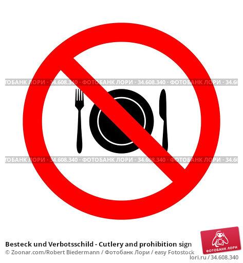 Besteck und Verbotsschild - Cutlery and prohibition sign. Стоковое фото, фотограф Zoonar.com/Robert Biedermann / easy Fotostock / Фотобанк Лори