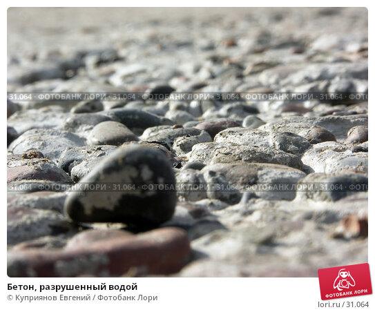 Бетон, разрушенный водой, фото № 31064, снято 18 марта 2007 г. (c) Куприянов Евгений / Фотобанк Лори