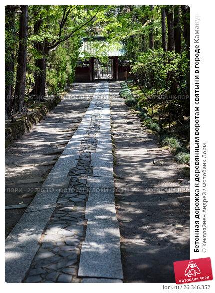 Купить «Бетонная дорожка к деревянным воротам святыни в городе Камакура, Япония», фото № 26346352, снято 15 апреля 2013 г. (c) Кекяляйнен Андрей / Фотобанк Лори