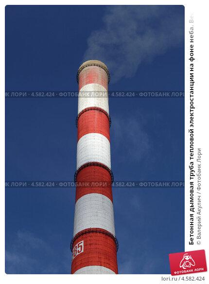 дымовые трубы тепловой электростанции