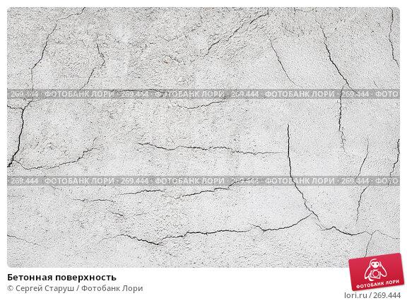 Купить «Бетонная поверхность», фото № 269444, снято 26 апреля 2008 г. (c) Сергей Старуш / Фотобанк Лори
