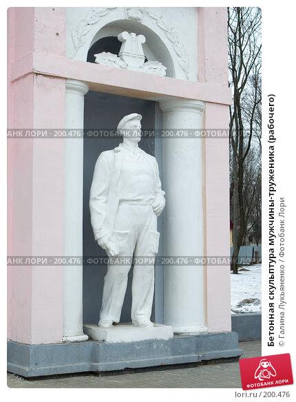 Купить «Бетонная скульптура мужчины-труженика (рабочего)», фото № 200476, снято 12 февраля 2008 г. (c) Галина Лукьяненко / Фотобанк Лори