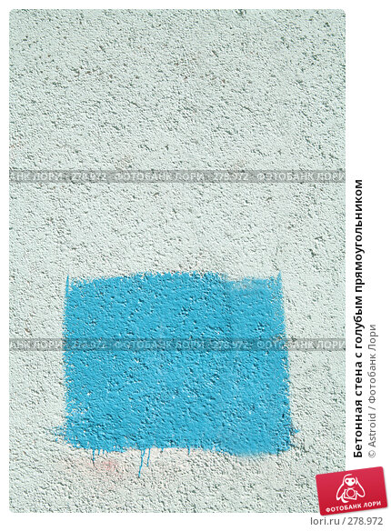 Бетонная стена с голубым прямоугольником, фото № 278972, снято 8 мая 2008 г. (c) Astroid / Фотобанк Лори