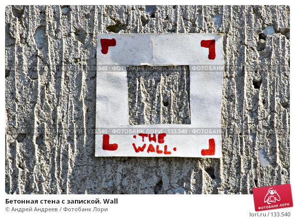 Бетонная стена с запиской. Wall, фото № 133540, снято 25 сентября 2006 г. (c) Андрей Андреев / Фотобанк Лори