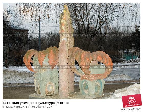 Бетонная уличная скульптура, Москва, фото № 200372, снято 12 февраля 2008 г. (c) Влад Нордвинг / Фотобанк Лори